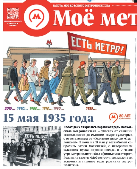Metro_dem.jpg