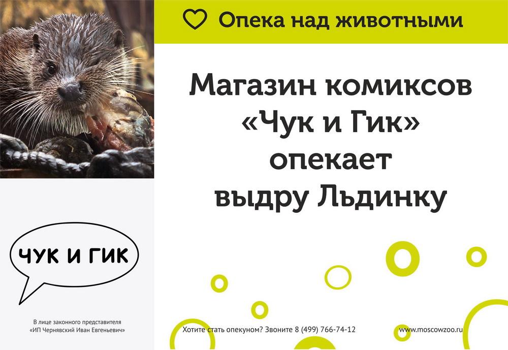 Чук и Гик_Льдинка1.jpg