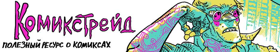 comicstrade_logo_retina.png