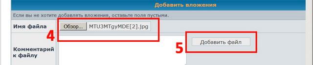 4-5_Добавление-файла-в сообщение.jpg