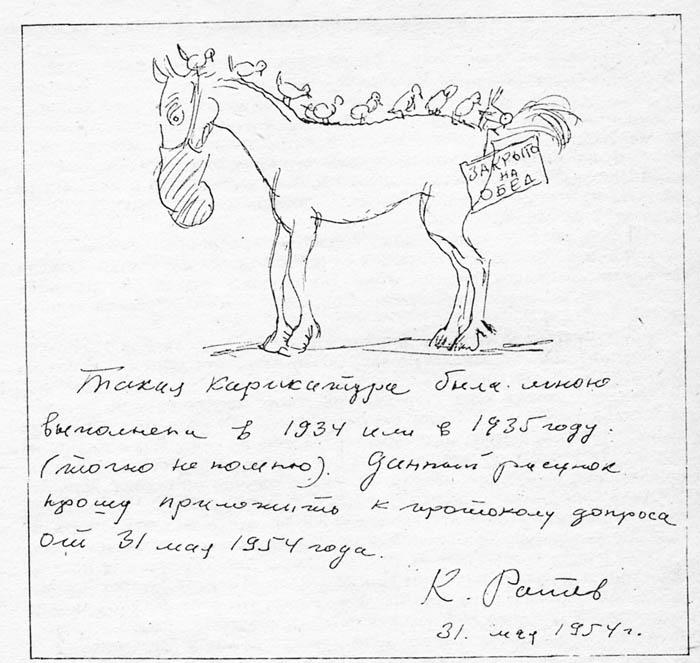 6Ротов Карикатура 1934-1935.jpg