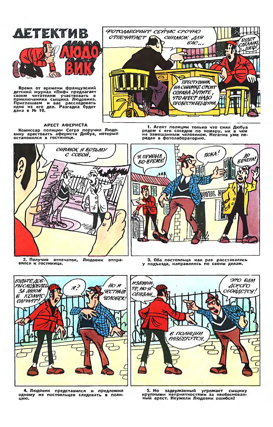 Детектив Людовик.НиЖ-9-1979.png