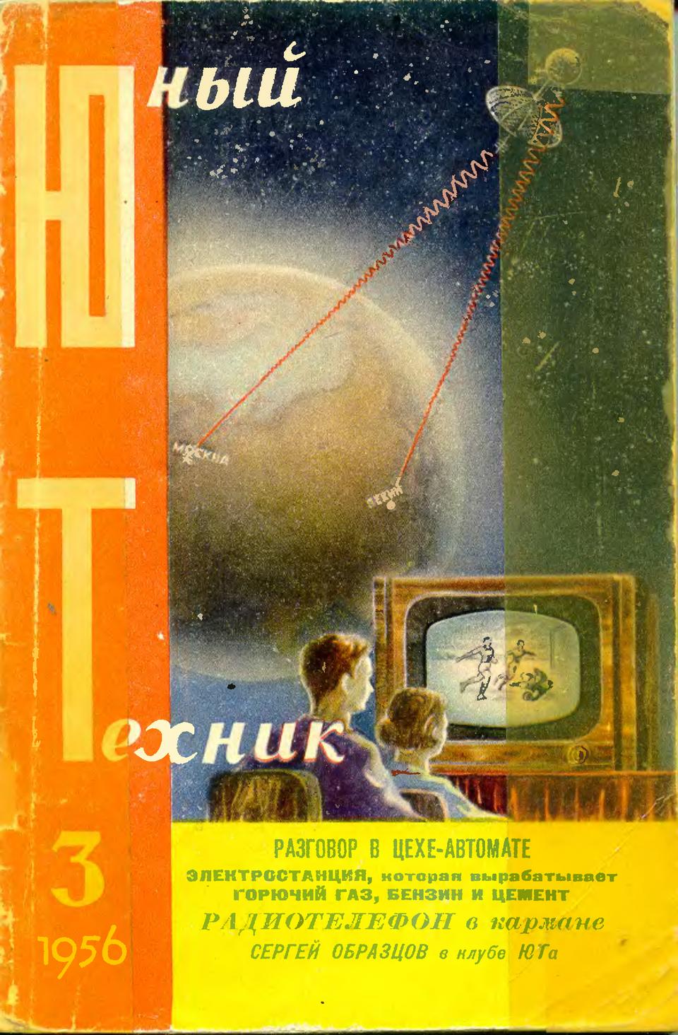 Юный техник 3-1956.png