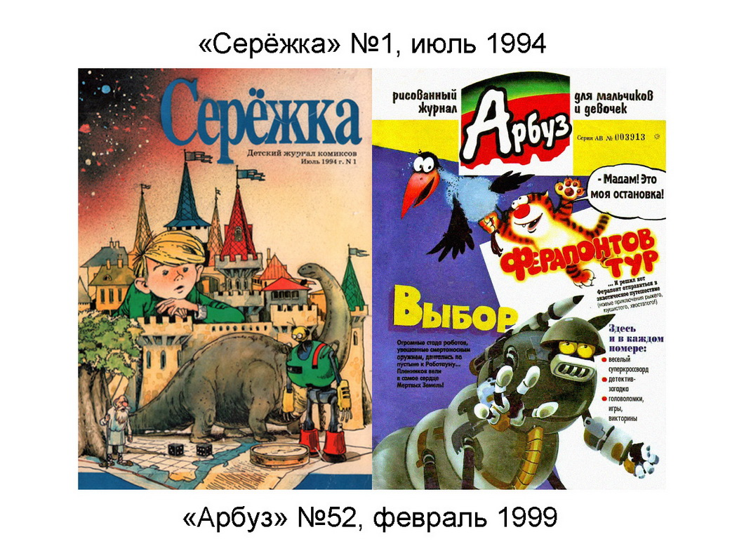 Арбуз_Страница_06.jpg