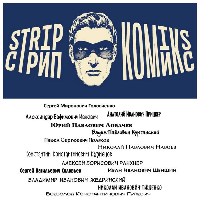 Художники РК КЮ.jpg