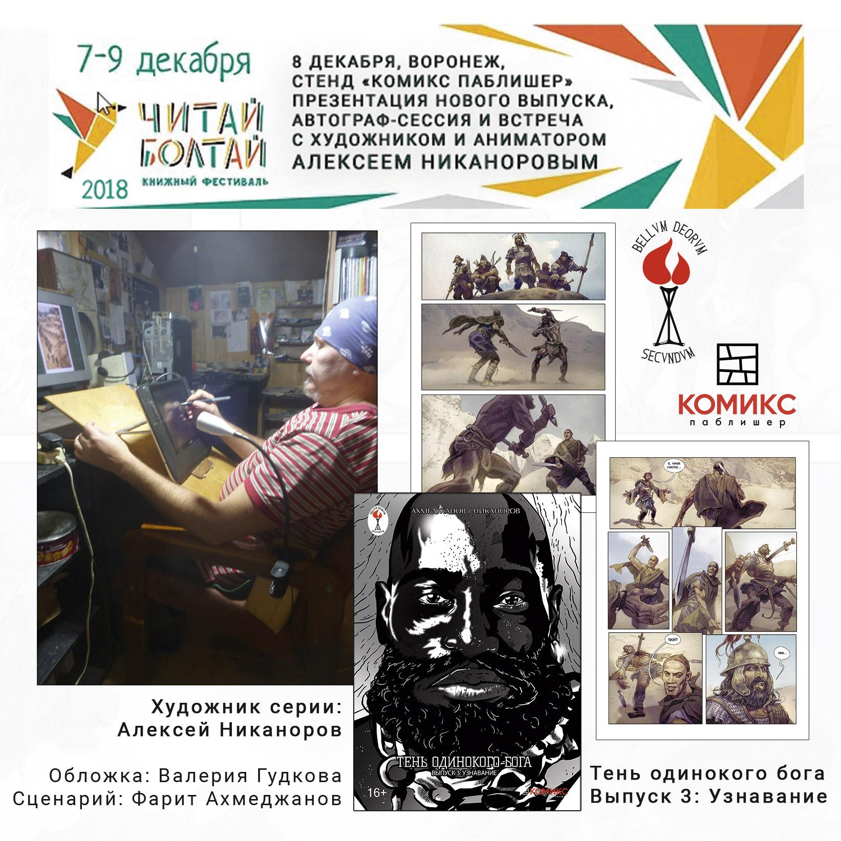 Воронеж-анонс.jpg