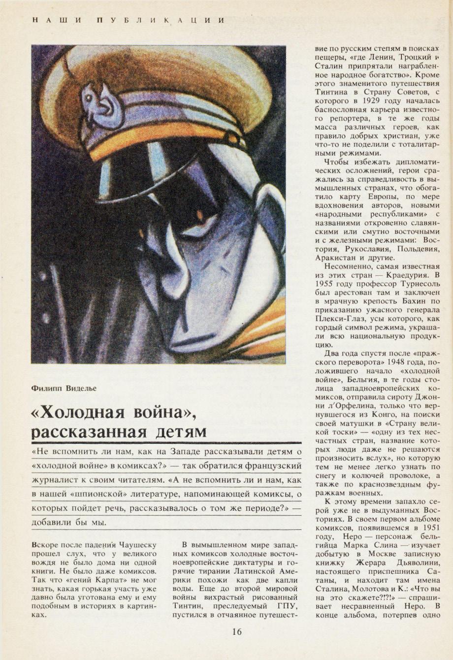 Страницы из Студенческий меридиан 1991-05_Страница_1.jpg