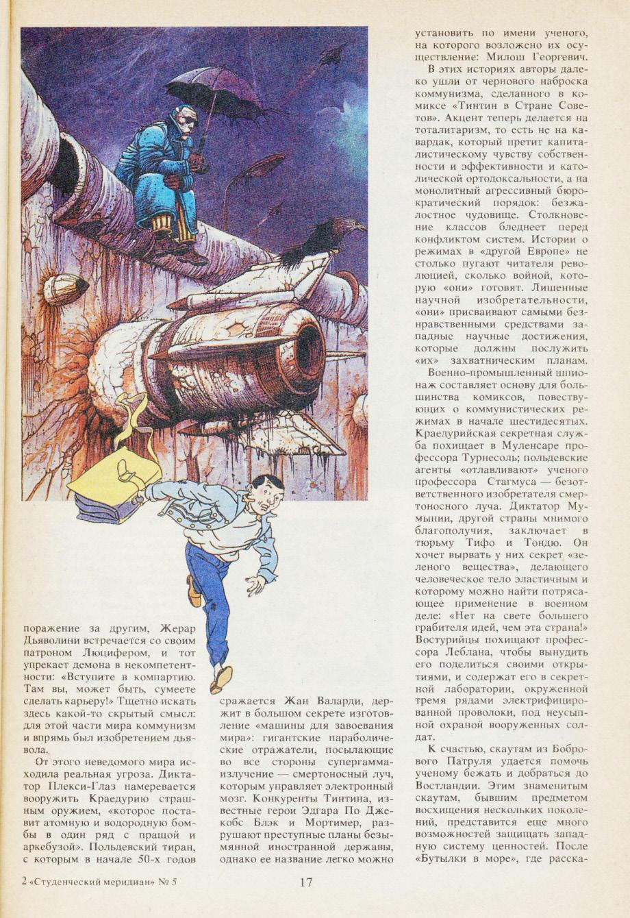 Страницы из Студенческий меридиан 1991-05_Страница_2.jpg