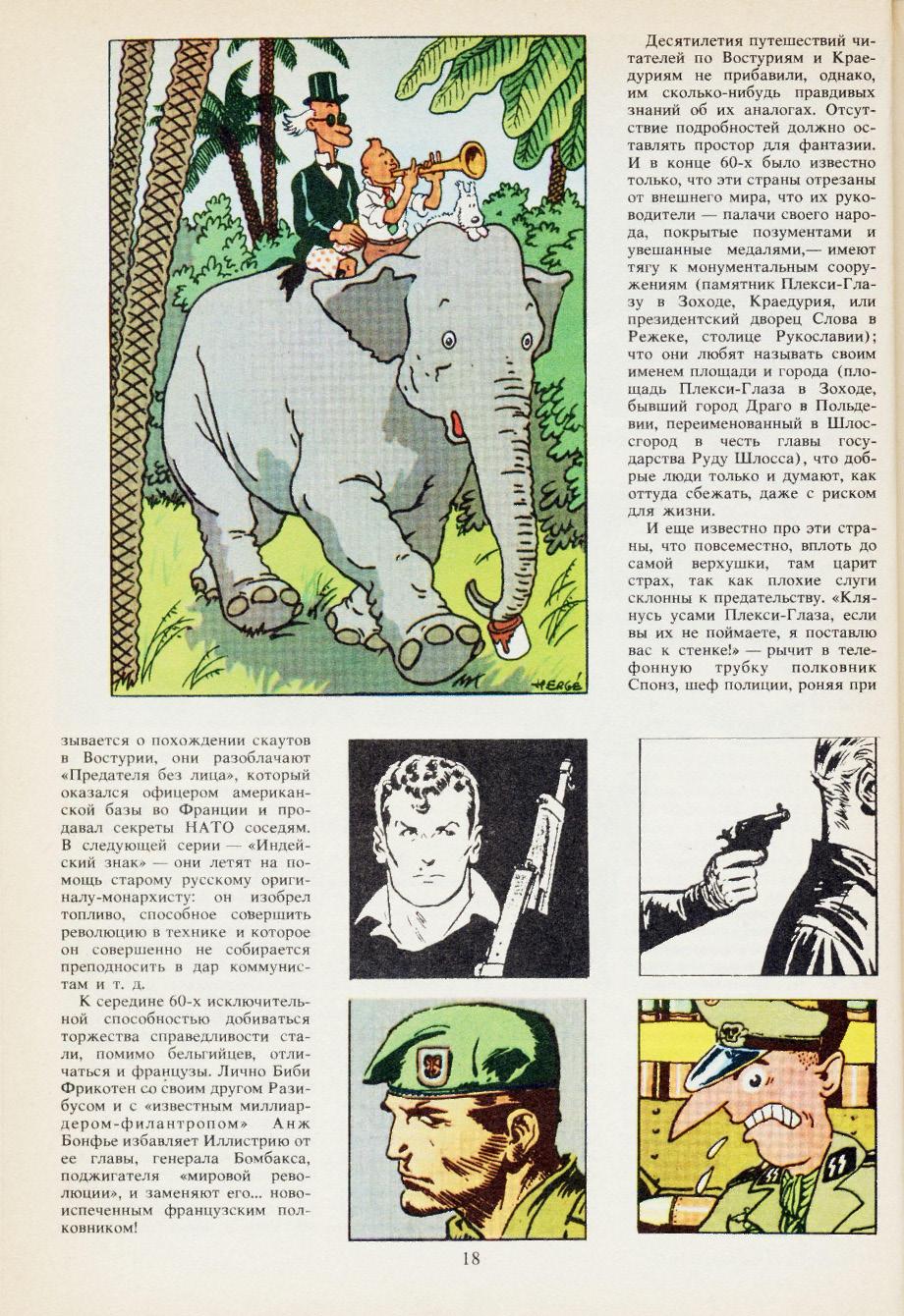 Страницы из Студенческий меридиан 1991-05_Страница_3.jpg